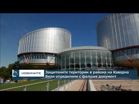 Защитените територии в района на Каварна били определени с фалшив документ