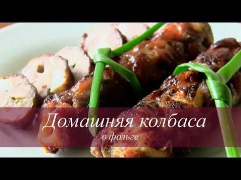 Кулинария от Добрыни! Колбаски домашние в фольге!