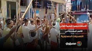 الاستفتاء|مسيرة شعبية لأهالي الأقصر للمشاركة في التعديلات الدستورية