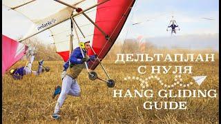 Дельтаплан - первые 3 дня обучения /  hang glider training