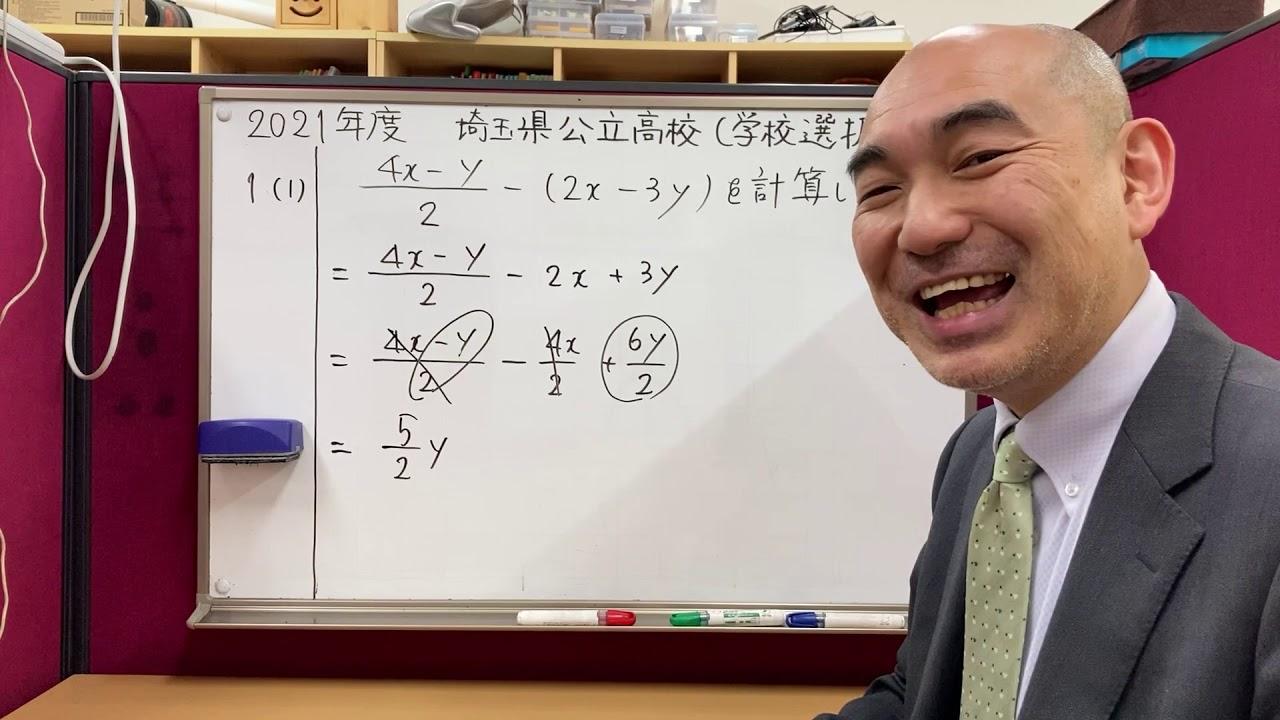 2021年度 埼玉県立入試 解説授業 数学 学校選択【大問1(1)】