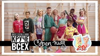 Open Kids ft. Quest Pistols Show - Круче всех (ПАРОДИЯ)