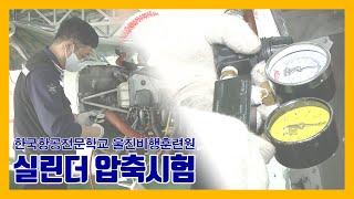 한국항공전문학교 울진비행훈련원 항공정비사가 보여주는 실…