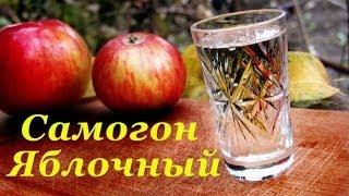 Самогон из яблок, рецепт, Двойная дистилляция