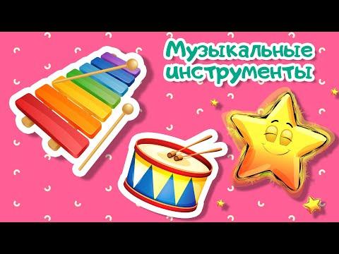 Музыкальные инструменты детям | Развивающие мультики для детей - мультфильмы про музыку
