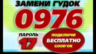 IVR Goodok Ustal 0976 171
