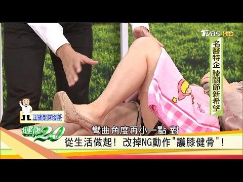 保護膝蓋這些千萬不能做!退化性關節炎「4大NG動作」健康2.0