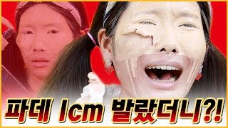 Eng Cc  꽁lab  파운데이션 1cm 바르기 챌린지 #12/파데 100겹/꽁지 Kkongji