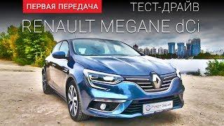 "Renault Megane new 2016: тест-драйв от ""Первая передача"" Украина"