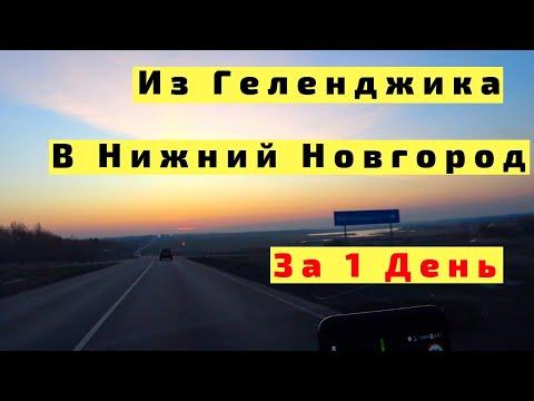 Из Геленджика в Нижний Новгород на Машине за 1 День. Рассвет БОМБА