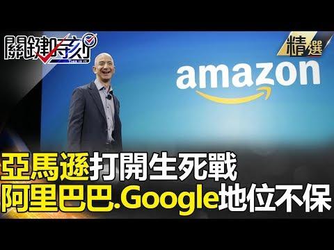 亞馬遜打開生死戰 阿里巴巴、Google地位將不保!? - 關鍵時刻精選 黃世聰 朱學恒
