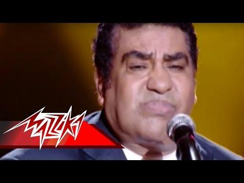 اغنية أحمد عدوية- حبه فوق ( حفلة ) - استماع كاملة اون لاين MP3