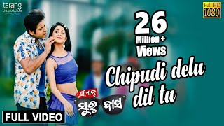 Chipudi Delu Dil Ta - Official Full Video | Sriman Surdas | Babushan, Bhoomika, Humane Sagar