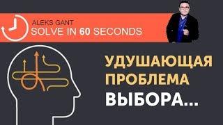алекс Гант. Solve in 60 seconds. Проблема выбора, как ее решить?
