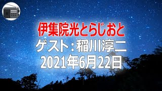 【稲川淳二】伊集院光とらじおと 2021年6月22日【東京都・全国リモートプロモーション】