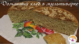 Хлеб в мультиварке. Очень вкусный домашний хлеб