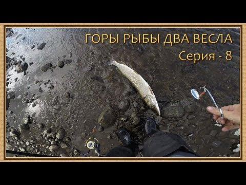 ГОРЫ РЫБЫ ДВА ВЕСЛА - Серия 8