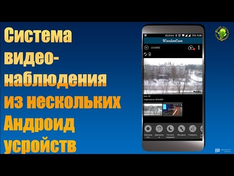 Бесплатная система видеонаблюдения из нескольких Андроид устройств