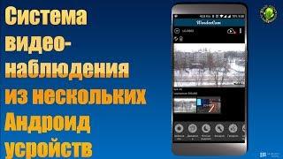 Бесплатная система видеонаблюдения из нескольких Андроид устройств(, 2018-03-19T09:04:42.000Z)