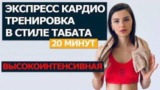 ТАБАТА ЭКСПРЕСС БЕЗ ПОВТОРЕНИЙ за 20 минут