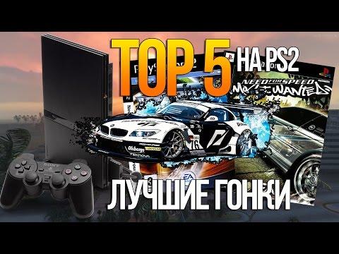 Топ 5 Лучшие гонки на PS2.
