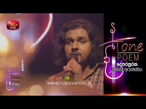 Me saumya rathriya @ Tone Poem with Latha Walpola & Thisara Bandara
