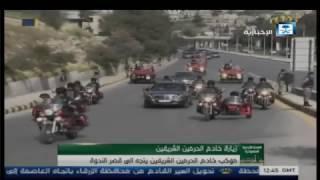 بالفيديو.. موكب خادم الحرمين يتوجه إلى قصر الندوة في عمّان