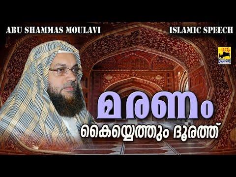 മരണം കൈയ്യെത്തും ദൂരത്ത് | Islamic Speech In Malayalam | Abu Shammas Moulavi 2016 Speech