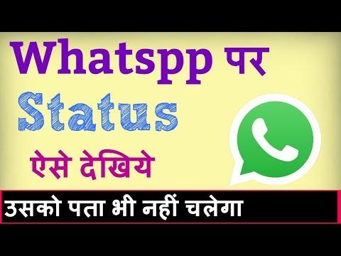 Bina pata chale whatsapp status kaise dekhe ?