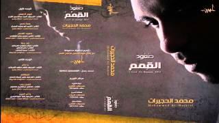 قد جُننا | إصدار صعود القمم | محمد الحجيرات