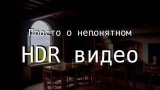 видео Что такое HDR? | Магазин Трендвижн Сити.ru