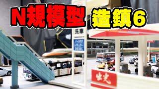 N規模型造鎮企劃EP6 都市計畫!商店街蓋起來 加油站&天橋設置!
