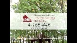 видео Купить дом в коттеджном поселке Арнеево, продажа готовых коттеджей