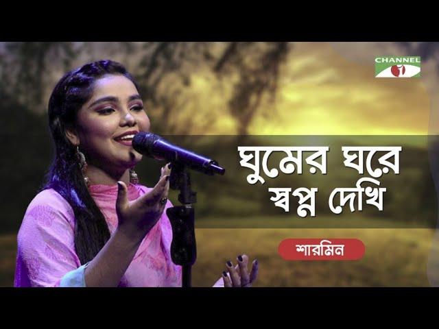 Ghumer Ghore Shopne Dekhi | ঘুমের ঘরে স্বপ্নে দেখি | Bangla Baul Song | Sharmin | Channel i Tv