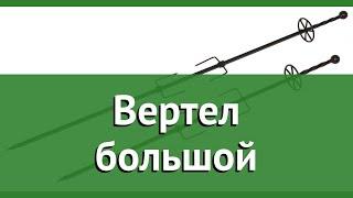 Вертел большой (DOORZ) обзор ВБ бренд DOORZ производитель МПП Дорз (Россия)