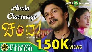 Avala Olavanage  | Chandu | Kiccha Sudeep | Sonia Agarwal |Video Song | Gurukiran