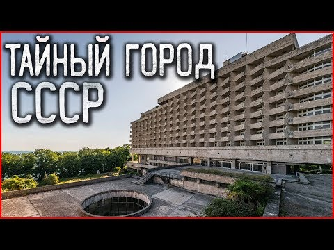 Заброшенные города СССР |  Тайный город призрак в лесу  | Нелегальный поход в Чернобыль без радиации
