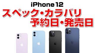 【的中率98%】iPhone12 まとめ情報!スペック・価格・発売日
