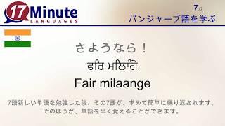パンジャーブ語を学習する(無料語学コースビデオ)
