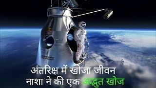 अंतरिक्ष में हुई हैरान कर देने वाली खोज संभव हुआ जीवन | Amazing Project Of Nasa