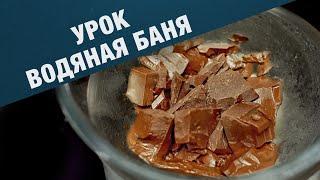 Что такое водяная баня Бон Мари и как в ней готовить.