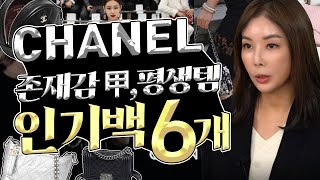[CHANEL]샤넬 입…