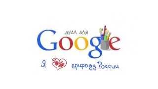 Конкурс «Дудл для Google» 2015. Я ♥ природу России thumbnail