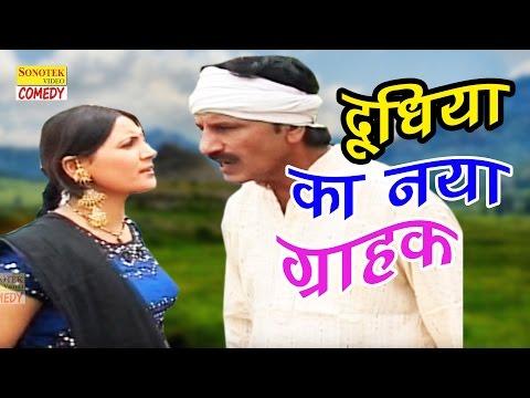 दूधिया का नया ग्राहक | Dudhiya Ka Naya Garahak | Tau Bahara | New Funny Comedy | Hit Comedy 2017