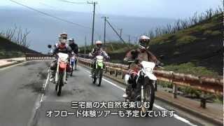 WERIDE 三宅島 エンデューロレース PR動画