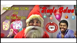 Jingle Bells | Merry Christmas Bhojpuri Most And Best Funny Song OF The Year(Original)