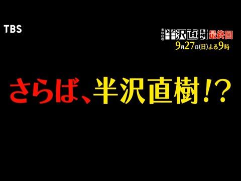 日曜劇場『半沢直樹』新シリーズ 最終回 9月27日よる9時放送!! 2020年の日曜劇場にあの「半沢直樹」が帰ってくる! 主演:堺雅人 平成の30年間に放送されたドラマで最終 ...