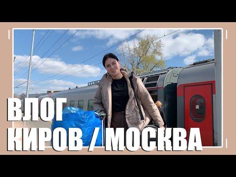 ВЕРНУЛАСЬ! Как въехали в Москву?