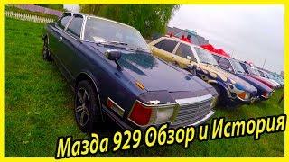 mazda Luce 929 обзор и история модели. Японские классические автомобили 80--х годов
