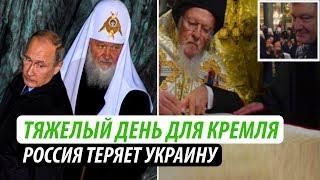 Тяжелый день для Кремля. Россия теряет Украину